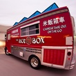 News_food truck_The Rice Box
