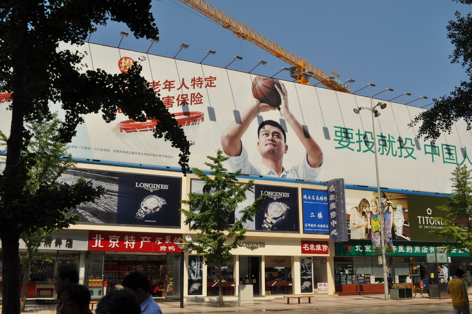 News, Shelby, Beijing, Yao Ming, June 2014
