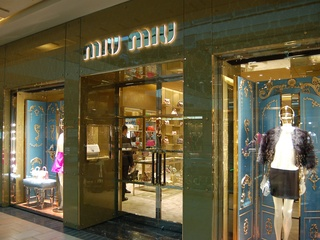 News_Miu Miu_boutique_exterior