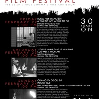 Taiwan New Cinema Film Festival