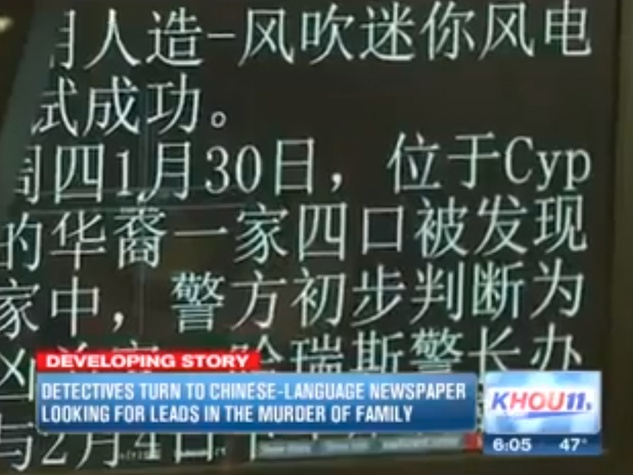 Cypress family murder February 2014 Chinese TV bulletin in Chinese characters