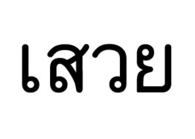 Austin photo: News_Mike_Sway_Thai Logo