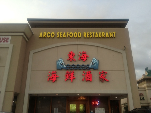 Arco Seafood Chinatown Exterior