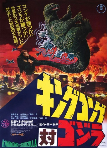 Austin photo: News_Ryan_Drafthouse Picks_Jan 2013_king kong vs godzilla