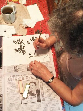 Wu Chow calligraphy
