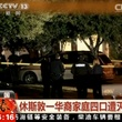 Cypress family murders China Central Television CCTV