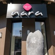 6 Nara restaurant Houston November 2013