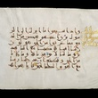 MFAH, Arts of Islamic Lands, al-Sabah Collection, November 2012, Folio from a Qur'an manuscript