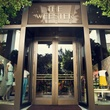 The Webster clothing store Miami March 2015 Bal Harbour exterior
