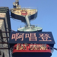 Ah Sing Den East Sixth Austin bar sign
