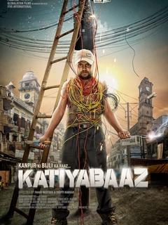 Indie Meme film screening: Katiyabaaz (Powerless)