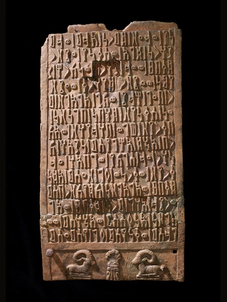 Inscribed plaque adorned with ibex Roads of Arabia